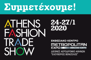 ATHENS FASHION TRADE SHOW 2020