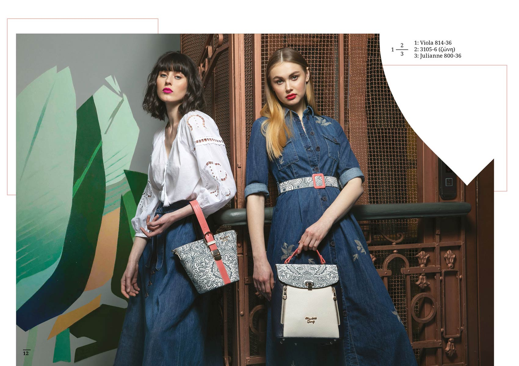 4cdd555649 View our Lookbook